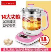 養身壺 多功能養生壺加厚玻璃電煮茶花茶全自動燒水壺煎黑茶煮茶器 城市科技