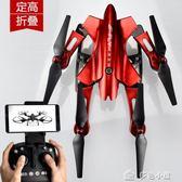 定高折疊無人機航拍高清專業智慧充電遙控飛機航模四軸飛行器玩具多色小屋YXS