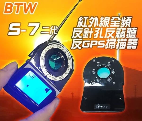 *熱銷冠軍*BTW S-7全頻紅外線防針孔攝影機反偷拍防針孔防竊聽防GPS偵測器掃描器