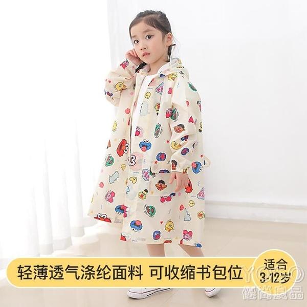 雨衣兒童女童男童連體學生雨披小學生幼兒園輕薄可愛小童寶寶雨衣 快速出貨