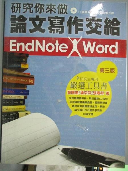 【書寶二手書T9/進修考試_PIC】研究你來做論文寫作交給EndNote Word_童國倫、潘奕萍、張鼎祥