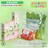密封袋食品級保鮮袋自封家用塑封加厚冰箱收納冷凍專用分裝帶封口 名購新品