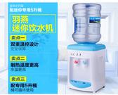 迷你飲水機台式小型可加熱桌面礦泉水冷熱飲水機家用送5L小水桶  ATF  極有家  極有家