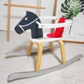 搖馬 木馬兒童搖馬實木搖搖椅益智創新嬰幼兒拼裝兩用生日禮物男女孩 童趣屋