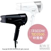 日本代購 空運 2020新款 TESCOM TID3500 正負離子 吹風機 大風量 速乾 保濕 抑靜電 黑色 白色