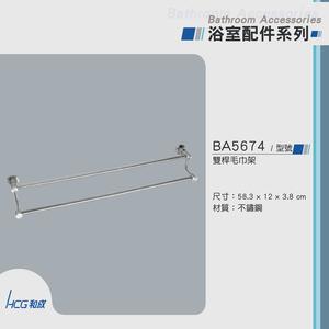 和成 HCG 不銹鋼雙桿毛巾架 BA5674