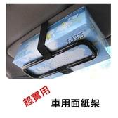 車用 遮陽板面紙夾 遮陽板面紙盒 車用面紙盒框架 車用面紙架 面紙盒固定架【RR040】