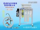 【七星淨水】200加RO純水機.製冰機咖...