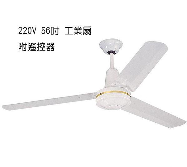 【燈王的店】台灣製 220V 56吋 工業扇 (附遙控器) 鐵葉扇 吊扇 白色 ☆ JF18501-56-RC-2