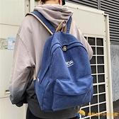 後背包雙肩包男士大容量休閑韓版帆布學生書包女時尚潮流背包