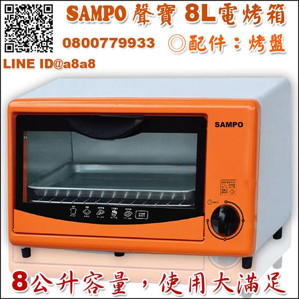 聲寶8公升電烤箱(SH08)【3期0利率】【本島免運】