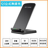 【現貨】QI立式快速無線充電器 蘋果iPhone8 三星S8 iPhone X 手機通用 QC2.0 快充支架底座【極品E世代】