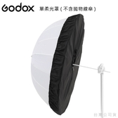 EGE 一番購】GODOX【DPU-105BS】單柔光罩不含拋物線深口直射傘,適用105cm白色直射傘【公司貨】