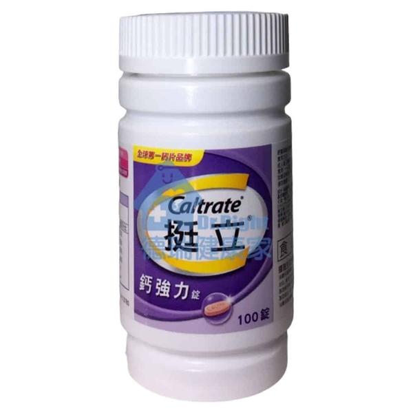 挺立 鈣強力錠 100粒/盒◆德瑞健康家◆
