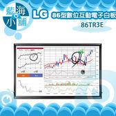 LG 樂金 86TR3E 86吋數位互動電子白板