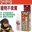 此商品48小時內快速出貨》金牛座 蝕糞不食糞 TD181504-犬貓用30ml 導正寵物壞習慣