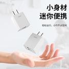 iphone6充電器蘋果6s充電頭7plus快充5s插頭ipad安卓5通用 【全館免運】