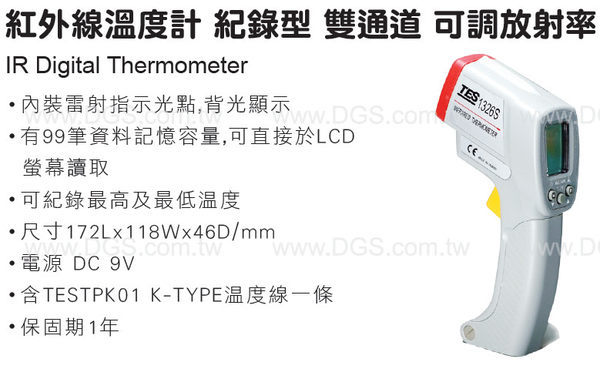 紅外線溫度計紀錄型 雙通道 可調放射率IR Digital Thermometer