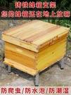 蜜蜂箱帶支架養蜂箱支腿中意蜂標準十框蜂箱杉木煮蠟峰箱防水防蟲 小山好物