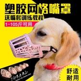 狗嘴套防咬狗狗嘴罩小型犬口罩防亂吃