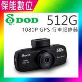 DOD 512G【贈32G+後視鏡扣環】1080p GPS 行車記錄器 GPS測速 SONY感光元件 保固兩年