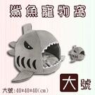 攝彩@鯊魚寵物窩 大號 中型犬 8kg 立體有型厚實保暖窩 內墊可拆四季可用 貓狗適用 可水洗
