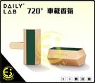 ES數位 父親節禮物 DAILY LAB 720° 車用香氛 小金磚 擴香薰香 汽車香水 冷氣風口 芳香劑 純天然