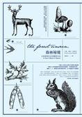 森林祕境:生物學家的自然觀察年誌