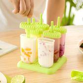 【全館】現折200自制雪糕的模具冰糕冰棒冰塊棒冰冰淇淋冰激凌家用做冰棍冰格套裝