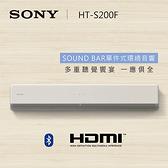 【結帳再折+分期0利率】SONY 索尼 HT-S200F 2.1聲道 單件式環繞音響 SOUNDBAR聲霸 台灣公司貨