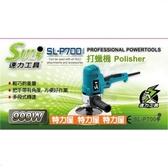 SULI 速力 SL-P700 電動研磨機 拋光機 打腊機 打臘機