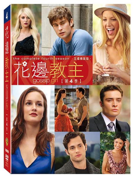 花邊教主 第4季 DVD Gossip Girl Season 4 免運 (購潮8)