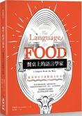 餐桌上的語言學家:從菜單看全球飲食文化史