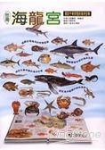 台灣海龍宮 探訪千奇百怪的海洋生物
