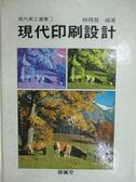 【書寶二手書T9/設計_XCG】現代印刷設計_現代美工叢書_民75