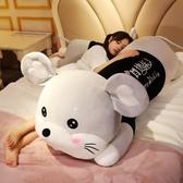 鼠年玩偶 抱抱鼠毛絨玩具老鼠抱枕公仔熊布娃娃玩偶女生睡覺床上鼠年吉祥物 8號店WJ