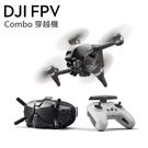 (3C LiFe) DJI FPV 穿越機 DJI FPV COMBO (聯強公司貨)