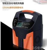 汽車電瓶充電器12v24v伏摩托車蓄電池全智慧純銅修復大功率充電機 3C公社 YYP