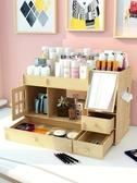 大號木制桌面整理化妝品收納盒抽屜帶鏡子梳妝學生宿舍神器置物架YYJ 快速出貨