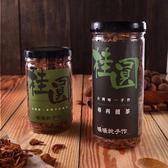 黑糖桂圓薑茶 320g (罐裝) 原片薑茶 暖暖純手作