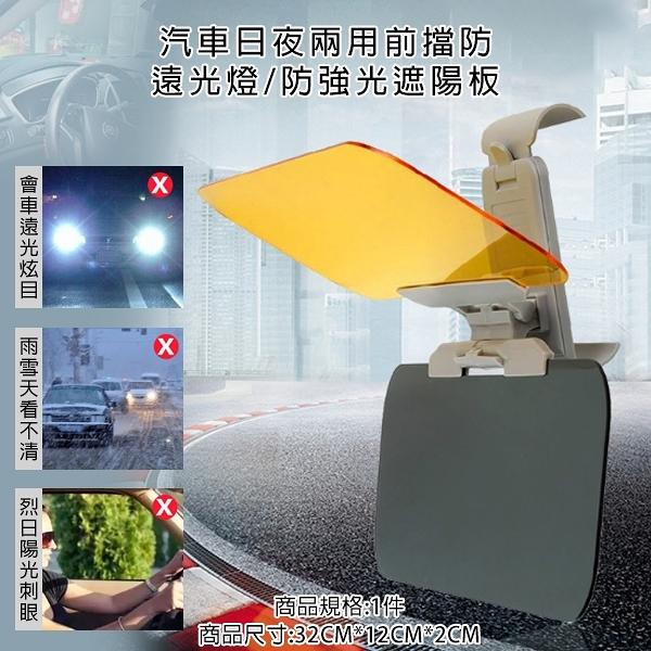汽車日夜兩用前擋防遠光燈/防強光遮陽板