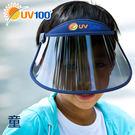UV100 抗UV-防曬護膚面罩-贈防塵袋