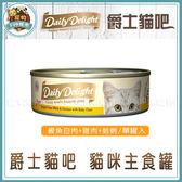 寵物FUN城市~*Daily Delight  爵士貓吧主食罐80g【鰹魚白肉+雞肉+蛤蜊口味/單罐賣場】貓咪罐頭