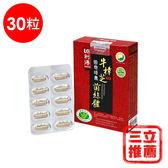 牛樟專家 利得健字號牛樟芝固態培養菌絲體膠囊(30粒/盒)-電電購