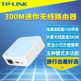 TP-Link TL-WR802N 300M迷你無線路由器USB供電便攜ap有線轉wifi 小宅女