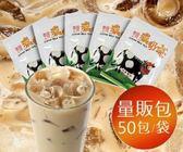 濃奶茶包  即溶量販包50入袋裝 淘樂思