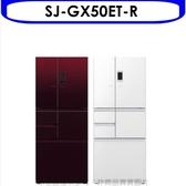 回函贈夏普【SJ-GX50ET-R】自動除菌離子變頻觸控對開冰箱(紅色) 優質家電