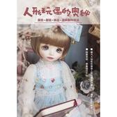 人形玩偶的奧秘:美妝 服裝 飾品 道具製作技法
