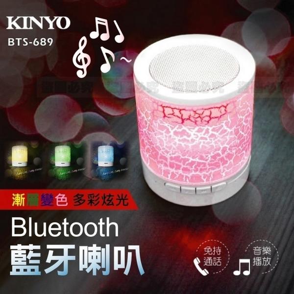 【小樺資訊】 開發票 耐嘉 KINYO 藍芽喇叭 BTS-689 免持聽筒接聽電話 麥克風