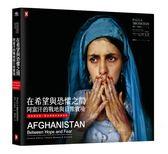 (二手書)在希望與恐懼之間:阿富汗的戰地與日常實境(精裝攝影集)